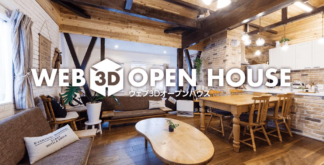 ウェブ3Dオープンハウス