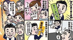 1) 安心リフォームの知恵(2015年1月)