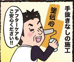 2月作成漫画-5 (2)