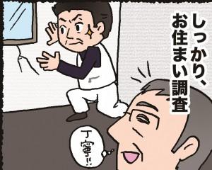 2月作成漫画-3-2