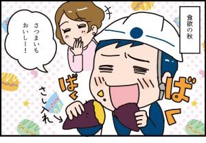 食欲の秋4koma_sept