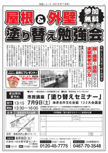 7月9日セミナー(海老名市文化会館)