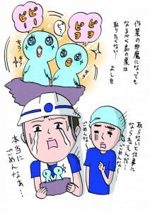 8月1コマ漫画-724x1024