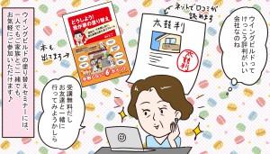 ⑤9月漫画