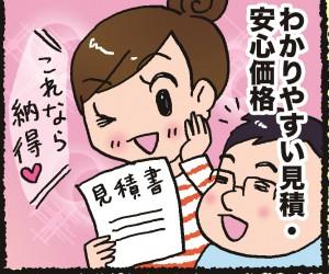 2月作成漫画-4-2