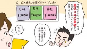 ④9月漫画