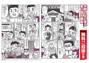塗り替えセミナー第一話縮小)