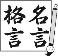 6) 夢中で日を過ごしておれば、いつかはわかる時が来る(坂本龍馬・江戸時代末期の志士)